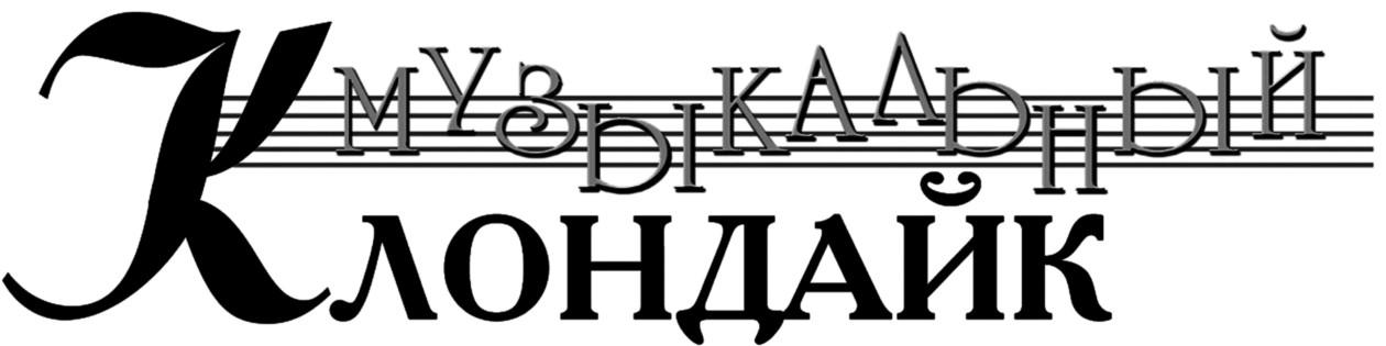 Газета Музыкальный Клондайк