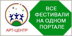 Компания «АРТ-ЦЕНТР»